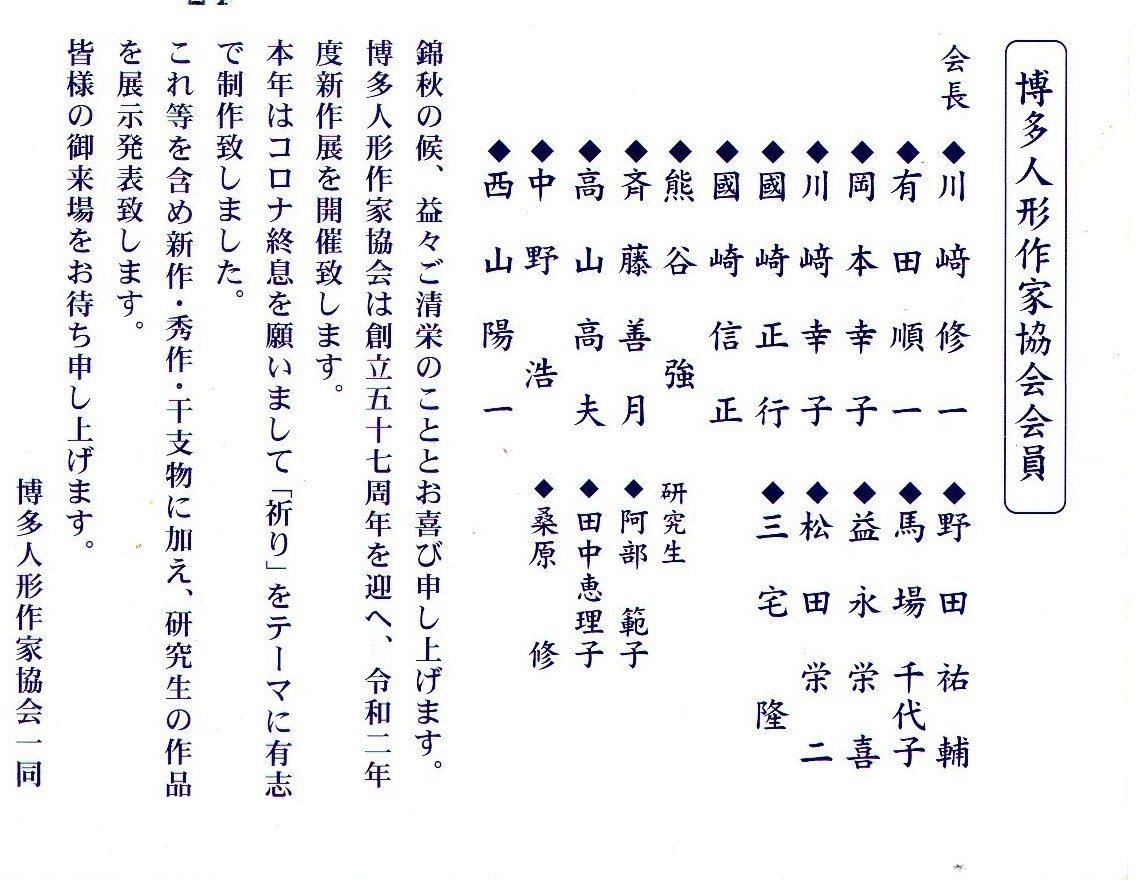 作家協会名簿.jpg