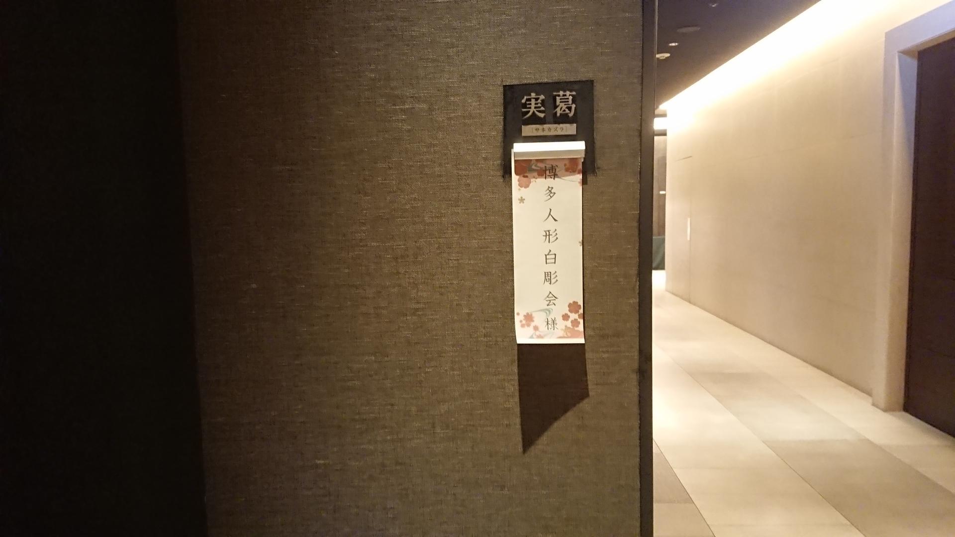 白彫会新年会令和2年2月12日 003.JPG